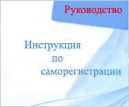 Инструкция по саморегистрации участников и отправки материалов